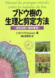 ブドウ樹の生理と剪定方法 病気を防ぐ樹体管理 [ SICAVAC ]