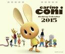 卓上 カリーノ・コニ 2015年 カレンダー