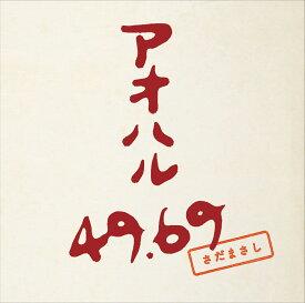 【先着特典】アオハル49.69(CDジャケットステッカー) [ さだまさし ]