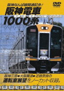 阪神電車 1000系 阪神なんば線