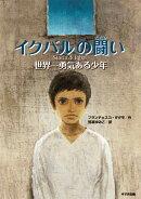 イクバルの闘い -世界一勇気ある少年ー〈新装版〉