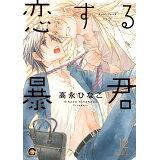 恋する暴君(12) (KAIOHSHA COMICS GUSH COMICS)