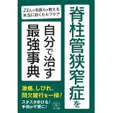 脊柱管狭窄症を自分で治す最強事典 (ビタミン文庫)