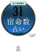 はづき虹映の31日宿命数占い