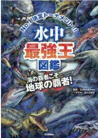 水中最強王図鑑 (最強王図鑑シリーズ) [ G・MASUKAWA ]