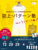 誌上・パターン塾 Vol.4 ワンピース編