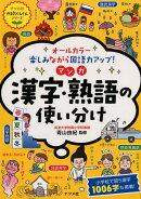 オールカラー楽しみながら国語力アップ!マンガ漢字・熟語の使い分け