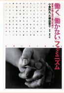 【POD】働く/働かない/フェミニズム 家事労働と賃労働の呪縛?!