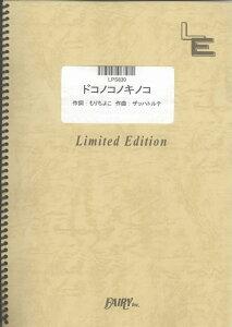 LPS830 ドコノコノキノコ/NHK「おかあさんといっしょ」より