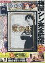 DVD>パチスロ勝辞林(2019) (<DVD>)