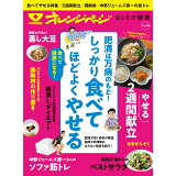 おとなの健康(Vol.14) 食べてやせる特集/2週間献立/鶏胸肉/中野ジェームズ修一の筋 (ORANGE PAGE MOOK)