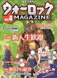 ウォーロックMAGAZINE(Vol.4)