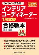 インテリアコーディネーター1次試験合格教本 上巻 第11版