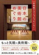 日本の美術館めぐり