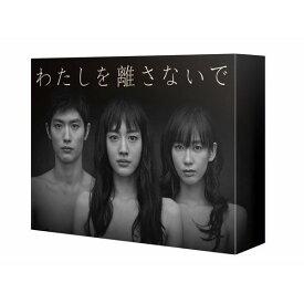 わたしを離さないで Blu-ray BOX【Blu-ray】 [ 綾瀬はるか ]