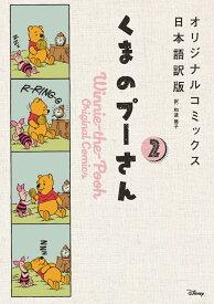 くまのプーさん オリジナルコミックス日本語訳版 2 [ 和波 雅子 ]