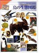 鳥の生態図鑑改訂新版