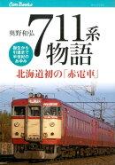 【謝恩価格本】711系物語