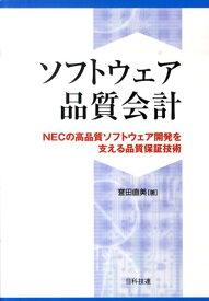 ソフトウェア品質会計 NECの高品質ソフトウェア開発を支える品質保証技術 [ 誉田直美 ]