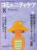 コミュニティケア 08年8月号(10-9)
