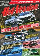 DVDホットバージョンVol.158