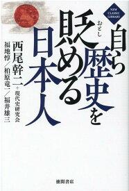 自ら歴史を貶める日本人 [ 西尾幹二+現代史研究会 ]