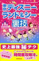 東京ディズニーランド&シー裏技ハンディガイド(2009年版)
