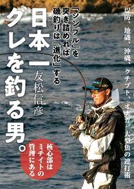 日本一グレを釣る男。 「シンプル」を突き詰めれば磯釣りは「進化」する [ 友松 信彦 ]