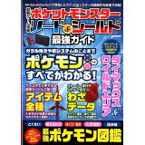 最新ゲーム攻略ポケットモンスターソード&シールド最強ガイド (マイウェイムック)