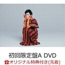 【楽天ブックス限定 オリジナル配送BOX】【楽天ブックス限定先着特典】0 (初回限定盤A CD+DVD) (オリジナルアクリ…