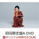 【楽天ブックス限定 オリジナル配送BOX】【楽天ブックス限定先着特典】0 (初回限定盤A CD+DVD) (オリジナルアクリル…