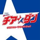 TBS系 金曜ドラマ チア☆ダン オリジナル・サウンドトラック