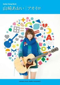 ギター弾き語り 山崎あおい 「アオイロ」