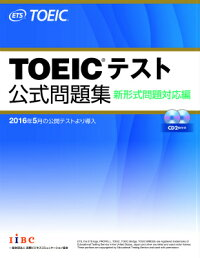 TOEICテスト公式問題集 新形式問題対応編 音声CD2枚付き