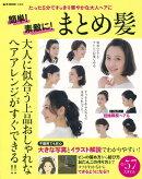 【バーゲン本】簡単!素敵に!まとめ髪