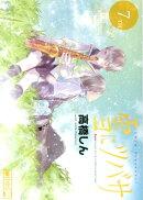 雪にツバサ(7TH SONG)