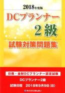 DCプランナー試験対策問題集2級(2018年度版)