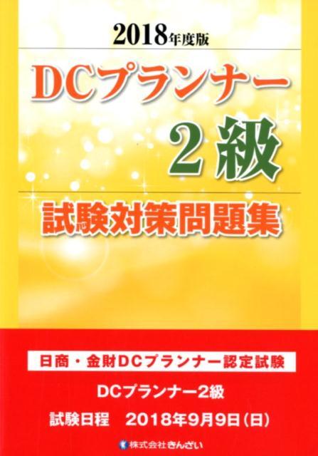 DCプランナー試験対策問題集2級(2018年度版) 日商・金財DCプランナー認定試験 [ きんざいファイナンシャル・プランナーズ・ ]