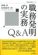 職務発明の実務Q&A