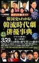 韓国史もわかる!韓流時代劇俳優事典 ポケット版ガイド (廣済堂ベストムック)