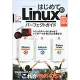 はじめてのLinux パーフェクトガイド ([テキスト])