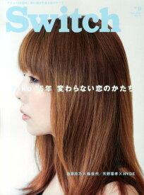 SWITCH(31-9) 特集:aiko 15年変わらない恋のかたち