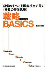 戦略BASiCS 経営のすべてを顧客視点で貫く《社長の最強武器》 [ 佐藤義典 ]