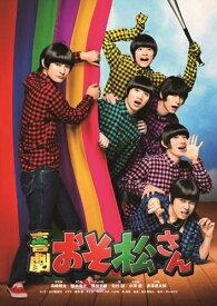 喜劇「おそ松さん」 Blu-ray Disc通常版【Blu-ray】 [ 高崎翔太 ]
