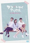 ラブ・トライアングル〜また君に恋をする〜 DVD-SET1