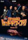 宇宙船レッド・ドワーフ号 シリーズ11【Blu-ray】 [ クレイグ・チャールズ ]