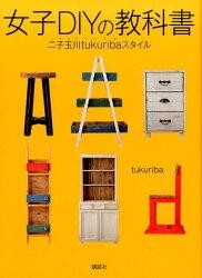 女子DIYの教科書 二子玉川tukuribaスタイル
