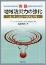 実践地域防災力の強化 東日本大震災の教訓と課題 [ 島田明夫 ]