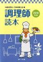 調理師読本(2016年版) [ 日本栄養士会 ]