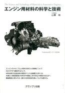 エンジン用材料の科学と技術